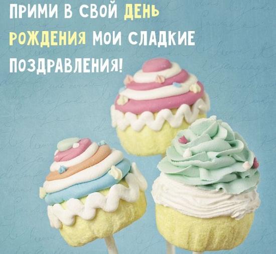 Красивые поздравления с днем рождения, женщине(картинки)