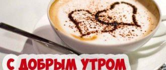 пожелания доброго утра любимой девушке