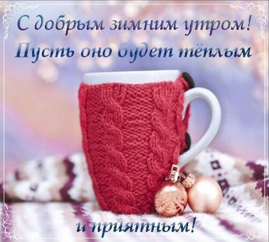 Доброе утро картинки красивые зимние