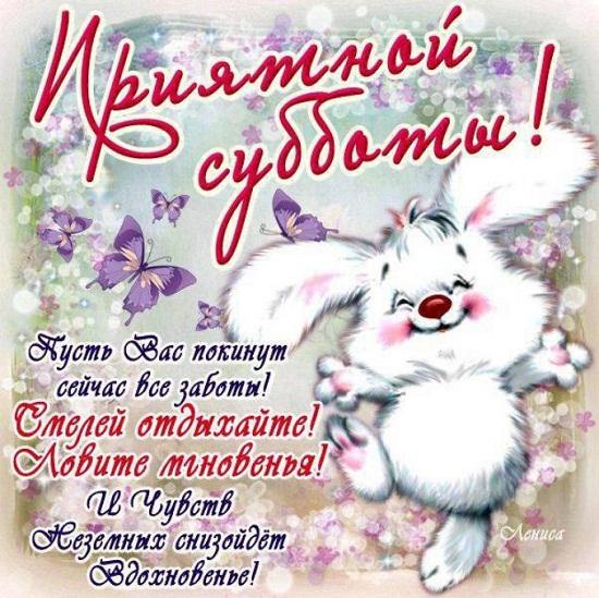 открытки с добрым субботним утром и хорошим настроением