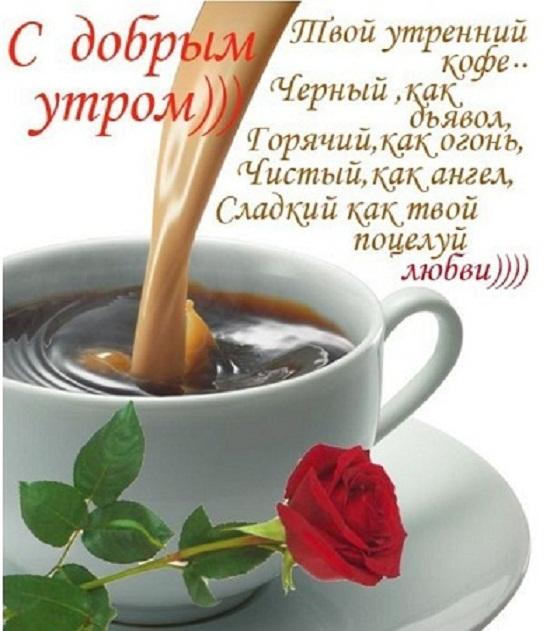 теплые пожелания доброго утра любимому долго, очень эффектно
