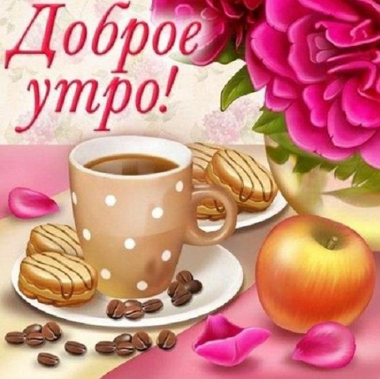 С добрым утром и хорошим днем