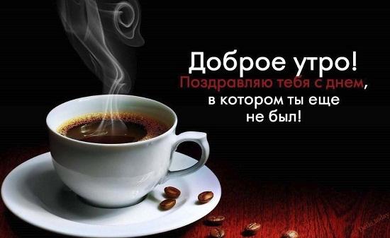 пожелание доброго утра стихи красивые