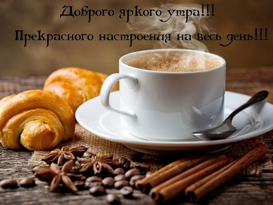 Доброе утро картинки с пожеланиями