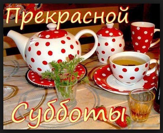 доброе утро суббота зима