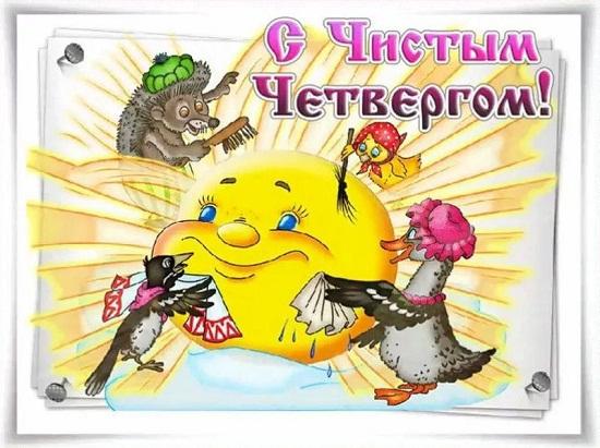 чистый четверг открытки поздравления (2)