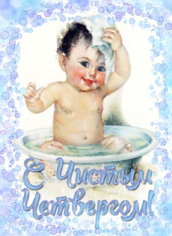 чистый четверг открытки поздравления (9)