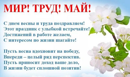 день труда открытки (4)