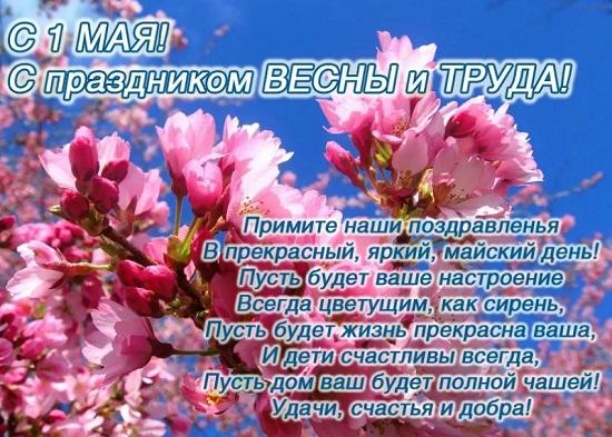 картинки 1 мая поздравления (3)