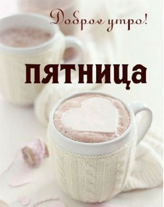 kartinki dobroe utro piatnitsa (14)