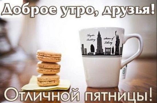 пятница доброе утро картинки красивые