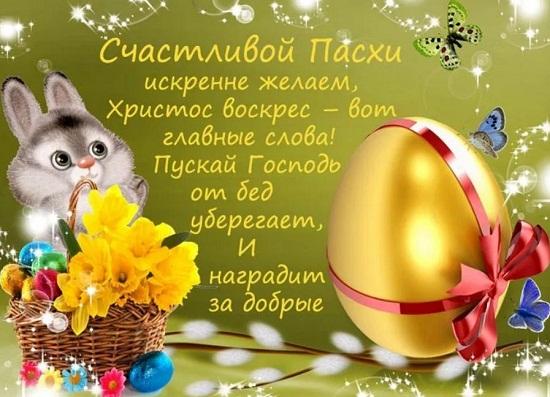 картинки пасхальные яйца (3)