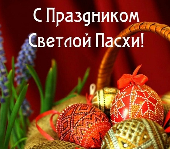 картинки пасхальные яйца в корзине (3)