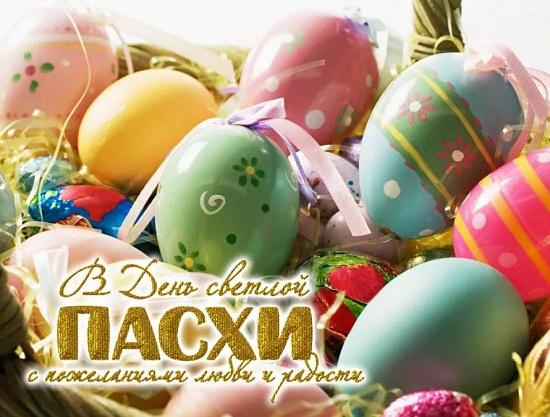 картинки пасхальные яйца в корзине (4)