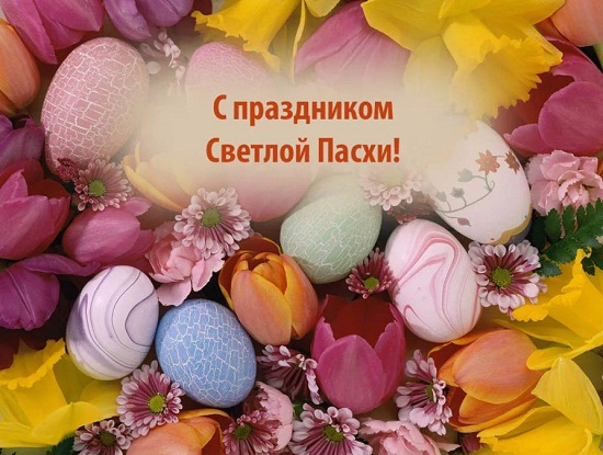 картинки пасхальные яйца
