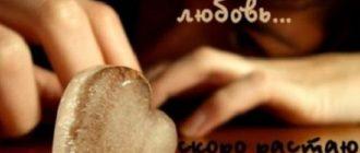 картинки про любовь с надписями (6)