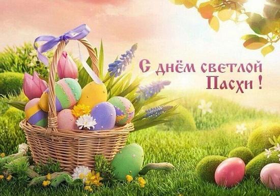 пасха поздравления картинки красивые (3)