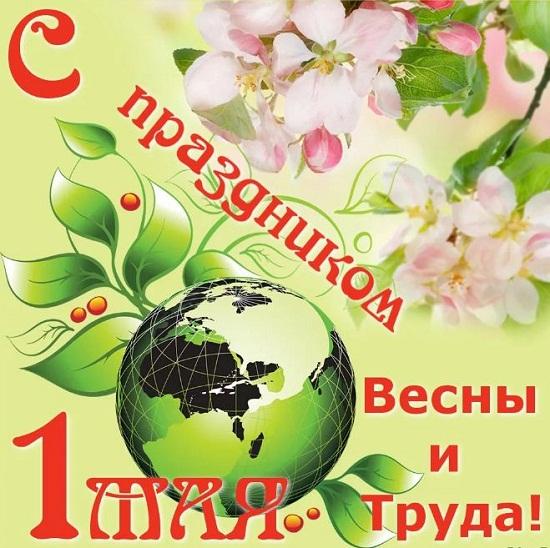 первое мая картинки поздравления прикольные (2)