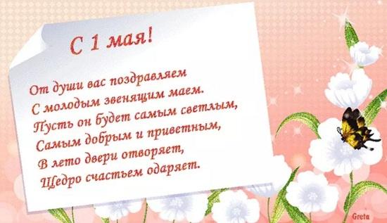 первое мая картинки поздравления прикольные (7)