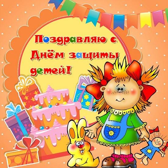 День защиты детей картинки поздравления (4)