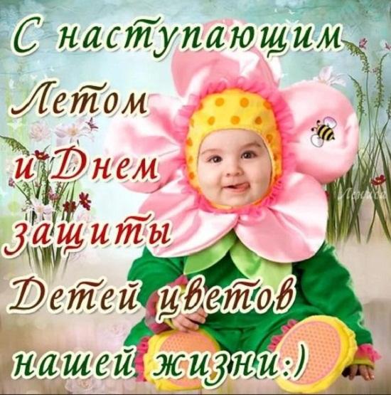 День защиты детей картинки поздравления (6)