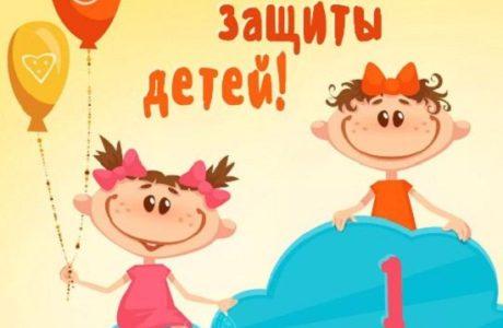 День защиты детей картинки поздравления (7)