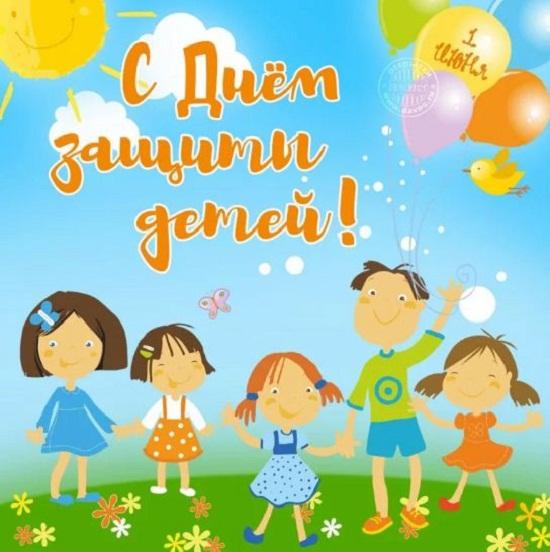 День защиты детей картинки поздравления (9)