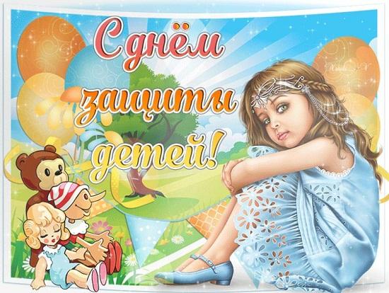 картинки на день защиты детей 1 июня (3)