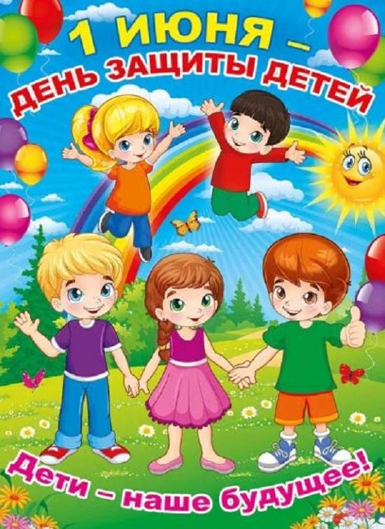 картинки на день защиты детей 1 июня (5)