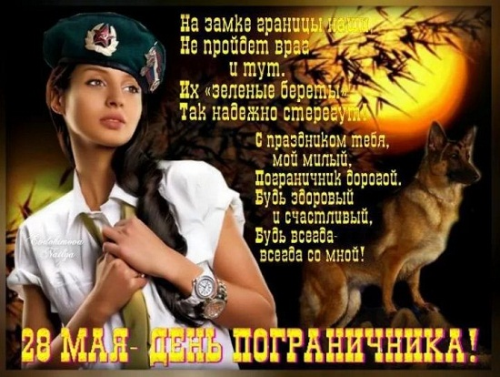 картинки поздравления пограничников р