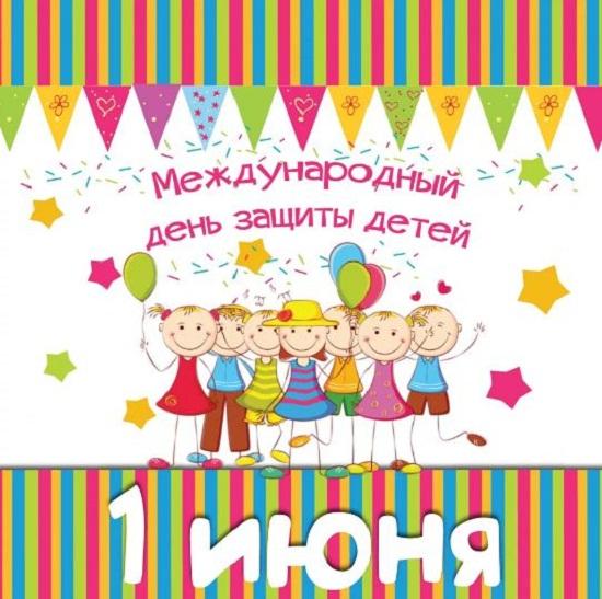 Прикольные картинки день защиты детей (3)