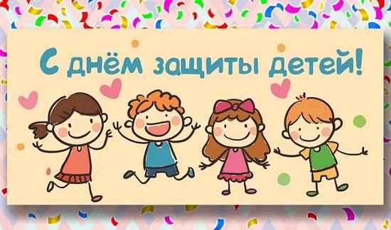 Прикольные картинки день защиты детей (5)