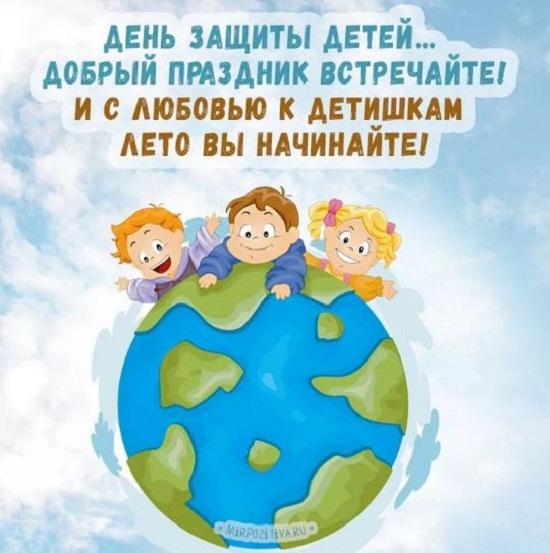 Прикольные картинки день защиты детей