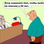анекдот про пенсию