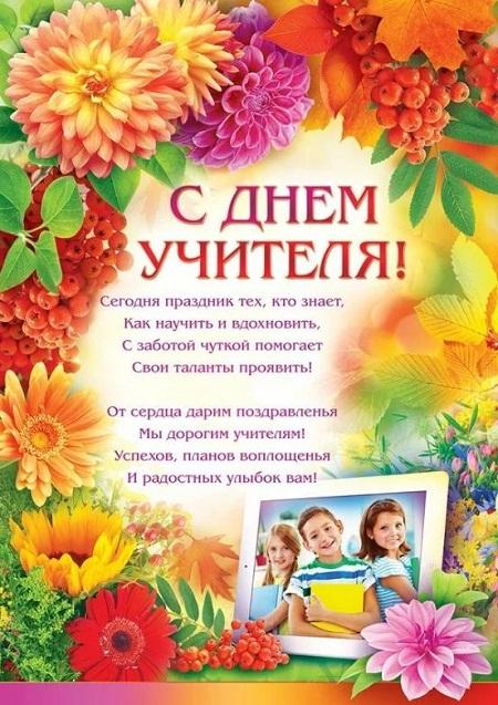 день учителя картинки поздравления (10)