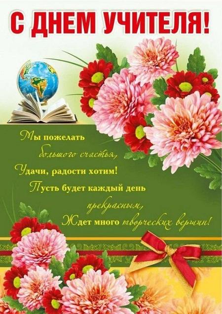 день учителя картинки поздравления (8)