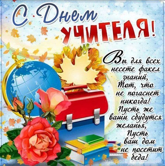 красивые открытки с днем учителя и поздравления (2)