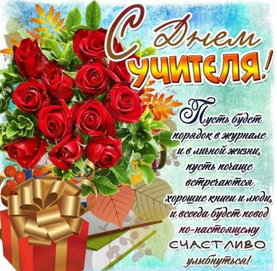 красивые открытки с днем учителя и поздравления (3)