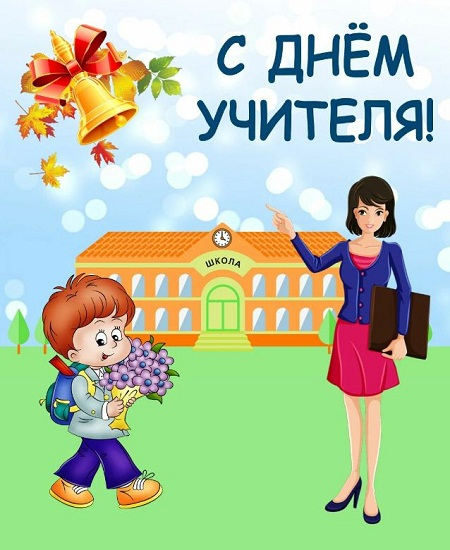 красивые открытки с днем учителя и поздравления (5)