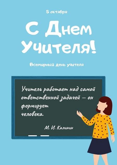 Поздравительные картинки ко дню учителя (2)