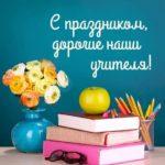 Поздравительные картинки ко дню учителя