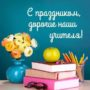 Поздравления с днем учителя картинки со стихами