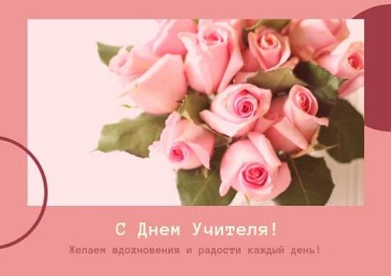 поздравления с днем учителя картинки (3)