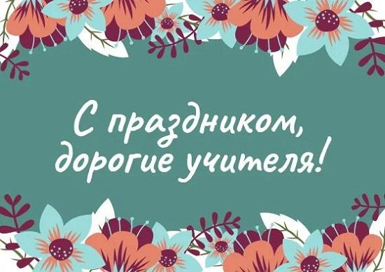 поздравления с днем учителя картинки (9)