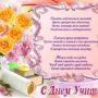 Поздравления с днем учителя в стихах