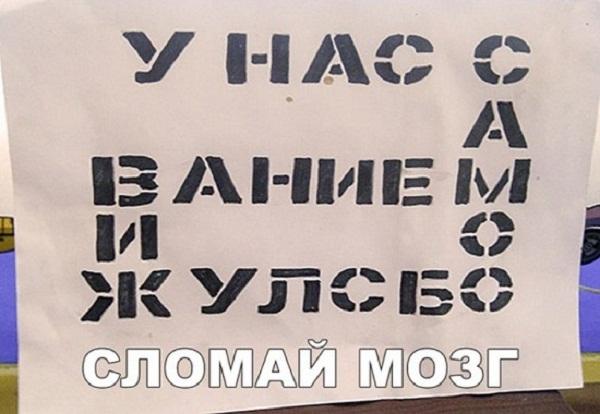 фото с надписями про жизнь с юмором (11)