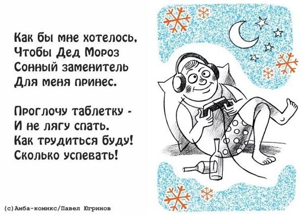 картинки про новый год прикольные с надписями (7)