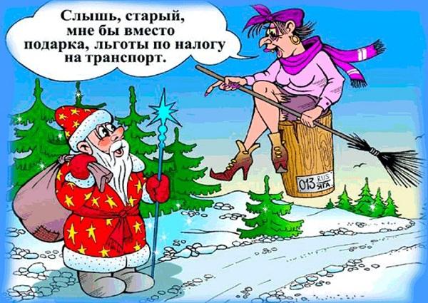 картинки про новый год смешные с надписями (17)