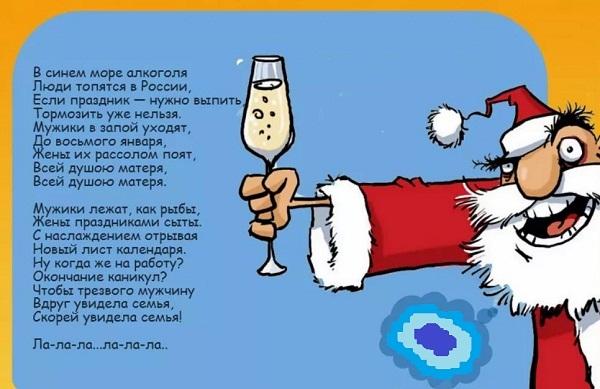 стихи про снегурочку и деда мороза взрослые прикольные аа б