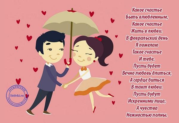 день валентина поздравления девушке р (3)